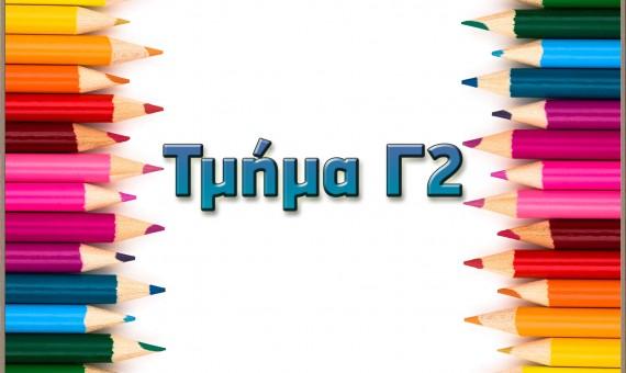 Τμήμα Γ2